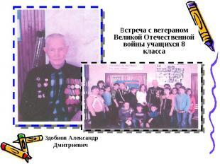 Встреча с ветераном Великой Отечественной войны учащихся 8 класса Здобнов Алекса