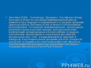 Ангелина ВОВК…Телезвезда. Президент Российского Фонда Культуры и Искусств, высо