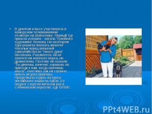 В девятом классе участвовала в конкурсном телевизионном отсмотре на Шаболовке. П