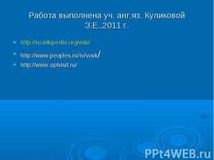 Работа выполнена уч. анг.яз. Куликовой З.Е.,2011 г. http://ru.wikipedia.org/wiki