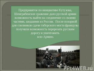 Предпринятое по инициативе Кутузова, Шенграбенское сражение дало русской армии в