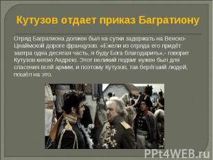 Кутузов отдает приказ Багратиону Отряд Багратиона должен был на сутки задержать