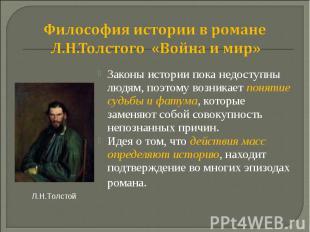 Философия истории в романе Л.Н.Толстого «Война и мир» Законы истории пока недост