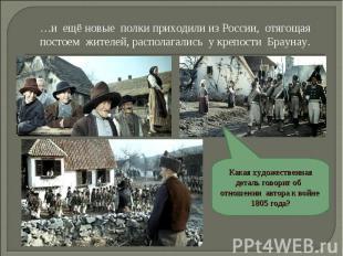 …и ещё новые полки приходили из России, отягощая постоем жителей, располагались