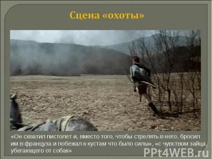 Сцена «охоты» «Он схватил пистолет и, вместо того, чтобы стрелять в него, бросил
