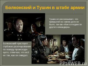 Болконский и Тушин в штабе армии Тушин не рассказывает, что прикрытия на самом д
