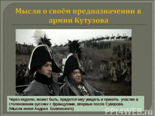 Мысли о своём предназначении в армии Кутузова Через неделю, может быть, придется