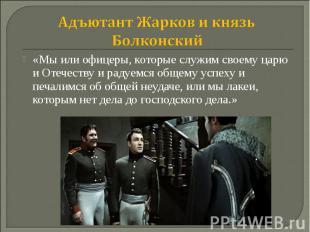 Адъютант Жарков и князь Болконский «Мы или офицеры, которые служим своему царю и