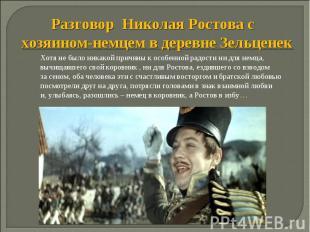 Разговор Николая Ростова с хозяином-немцем в деревне Зельценек Хотя не было ника