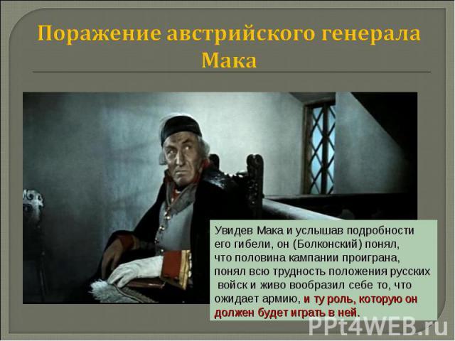 Поражение австрийского генерала Мака Увидев Мака и услышав подробности его гибели, он (Болконский) понял, что половина кампании проиграна, понял всю трудность положения русских войск и живо вообразил себе то, что ожидает армию, и ту роль, которую он…