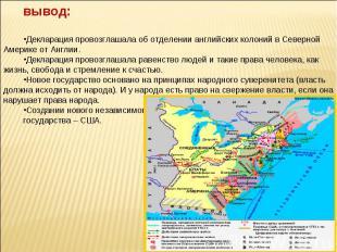 вывод: Декларация провозглашала об отделении английских колоний в Северной Амери