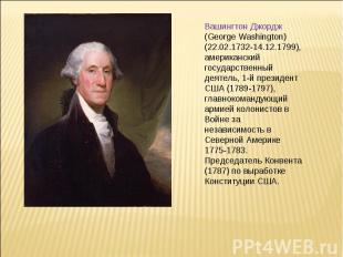 Вашингтон Джордж (George Washington) (22.02.1732-14.12.1799), американский госуд