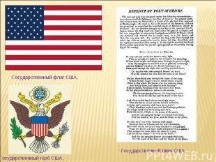 Государственный флаг США, Государственный герб США, Государственный гимн США,