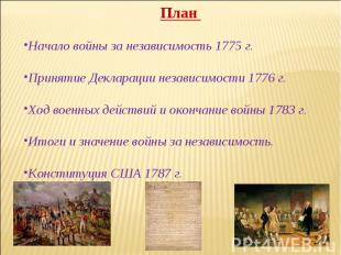 План Начало войны за независимость 1775 г. Принятие Декларации независимости 177
