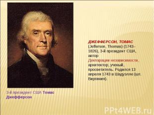 ДЖЕФФЕРСОН, ТОМАС (Jefferson, Thomas) (1743–1826), 3-й президент США, автор Декл