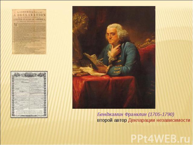 Бенджамин Франклин (1705-1790) второй автор Декларации независимости