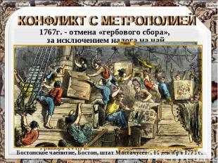 КОНФЛИКТ С МЕТРОПОЛИЕЙ 1767г. - отмена «гербового сбора», за исключением налога