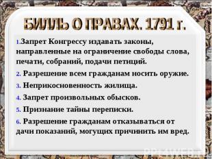 БИЛЛЬ О ПРАВАХ. 1791 г. Запрет Конгрессу издавать законы, направленные на ограни
