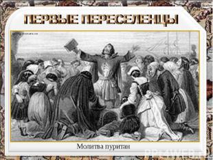 ПЕРВЫЕ ПЕРЕСЕЛЕНЦЫ Молитва пуритан