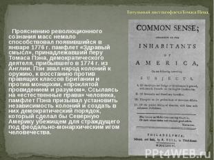 Титульный лист памфлета Томаса Пена. Прояснению революционного сознания масс нем