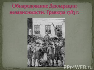 Обнародование Декларации независимости. Гравюра 1783 г.