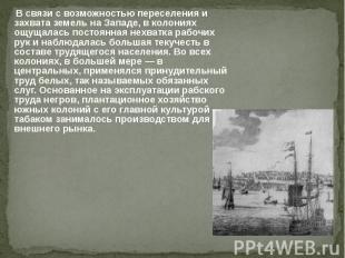 В связи с возможностью переселения и захвата земель на Западе, в колониях ощущал
