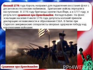 Весной 1776 года Король направил для подавления восстания флот с десантом из гес