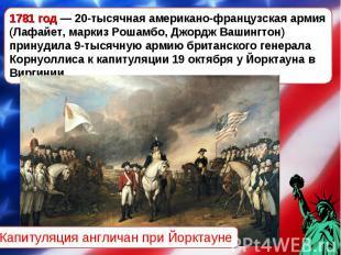 1781 год— 20-тысячная американо-французская армия (Лафайет, маркиз Рошамбо, Джо