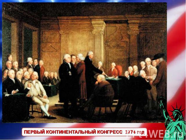 ПЕРВЫЙ КОНТИНЕНТАЛЬНЫЙ КОНГРЕСС 1774 год