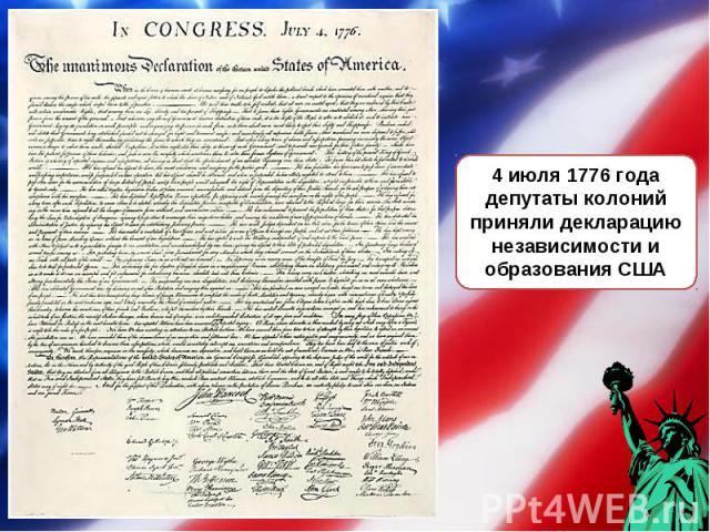 4 июля 1776 года депутаты колоний приняли декларацию независимости и образования США