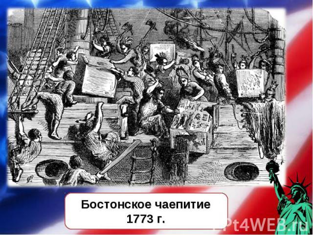 Бостонское чаепитие 1773 г.