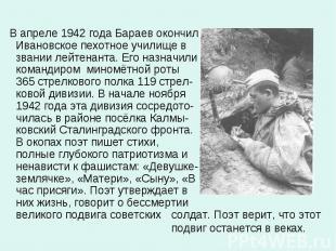 В апреле 1942 года Бараев окончил Ивановское пехотное училище в звании лейтенант