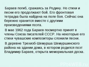 Бараев погиб, сражаясь за Родину. Но стихи и песни его продолжают бой. Его фронт