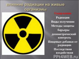 влияние радиации на живые организмы Содержание Радиация Виды излучении Методы за