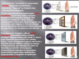 """Обезопасить человека от излучения альфа, помогают резиновые перчатки, """"барьер"""" и"""