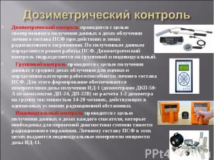 Дозиметрический контроль Дозиметрический контроль проводится с целью своевременн