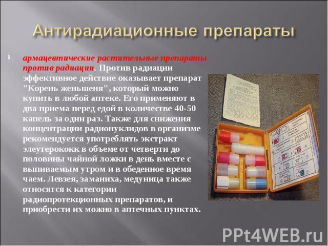 Антирадиационные препараты армацевтические растительные препараты против радиации. Против радиации эффективное действие оказывает препарат