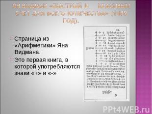 Ян Видман «Быстрый и красивый счёт для всего купечества» (1489 год). Страница из