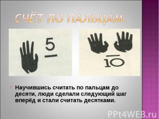 Счёт по пальцам. Научившись считать по пальцам до десяти, люди сделали следующий