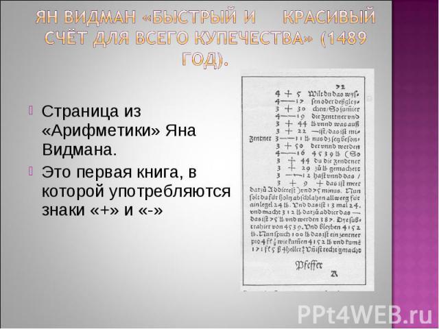 Ян Видман «Быстрый и красивый счёт для всего купечества» (1489 год). Страница из «Арифметики» Яна Видмана. Это первая книга, в которой употребляются знаки «+» и «-»