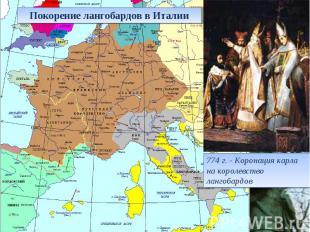 Покорение лангобардов в Италии 774 г. - Коронация карла на королевство лангобард
