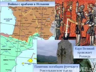 Войны с арабами в Испании Карл Великий провожает Роланда Памятник погибщим франк