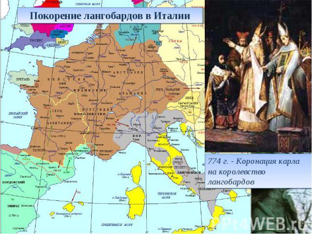 Покорение лангобардов в Италии 774 г. - Коронация карла на королевство лангобардов