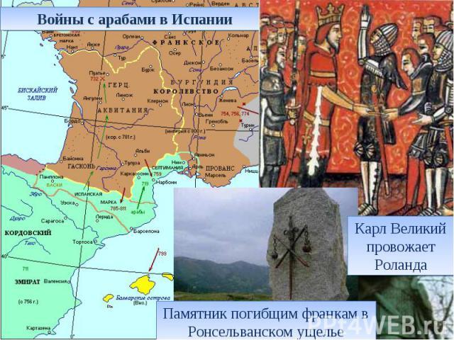Войны с арабами в Испании Карл Великий провожает Роланда Памятник погибщим франкам в Ронсельванском ущелье