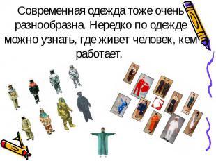 Современная одежда тоже очень разнообразна. Нередко по одежде можно узнать, где