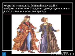 Костюмы отличались большой выдумкой и изобретательностью. Нарядная одежда подчер