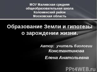 МОУ Маливская средняя общеобразовательная школа Коломенский район Московская обл
