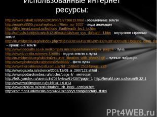 Использованные интернет ресурсы: http://www.rosbalt.ru/style/2010/05/14/736613.h