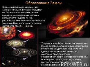 Образование Земли Вселенная возникла в результате Большого взрыва. В образовавше