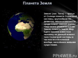Планета Земля Земля (лат. Terra) — третья от Солнца планета Солнечной системы, к
